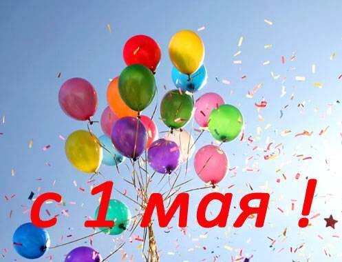 Открытка! 1 Мая! С праздником Весны и труда!  Воздушные шары открытка поздравление картинка