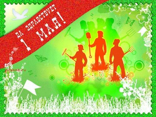 Открытка! Да здравствует 1 Мая! Работники сельского хозяйства открытка поздравление картинка