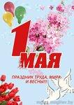 Открытка. 1 мая! Цветение и воздушные шары. Праздник труда, мира, весны открытки фото рисунки картинки поздравления