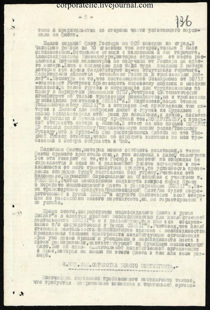 П-7, оп.1, д.628, 158.jpg