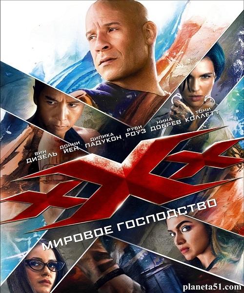 Три икса: Мировое господство / xXx: Return of Xander Cage (2017/TS)