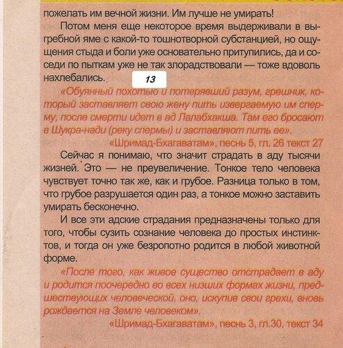 (стр 4-1) отрезок13