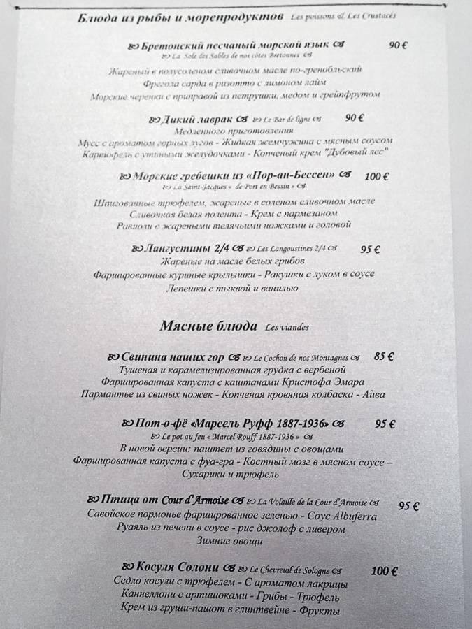 Винная карта. Вино Chateau Tronquoy-Lalande, Saint-Estephe стоит 6 880 рублей, в российском винном м