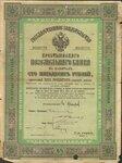 Крестьянский поземельный банк  150 рублей  1911 год.