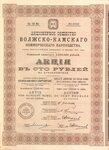 Акционерное общество Волжско-Камского пароходства, 1914 год