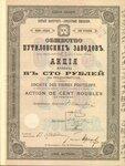 Общество путиловских заводов   1912 год