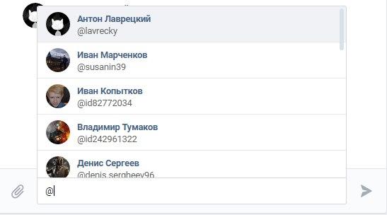 Вчатах «ВКонтакте» сейчас можно упоминать пользователей