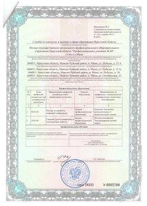 приложение-№-2-лицензия.jpg