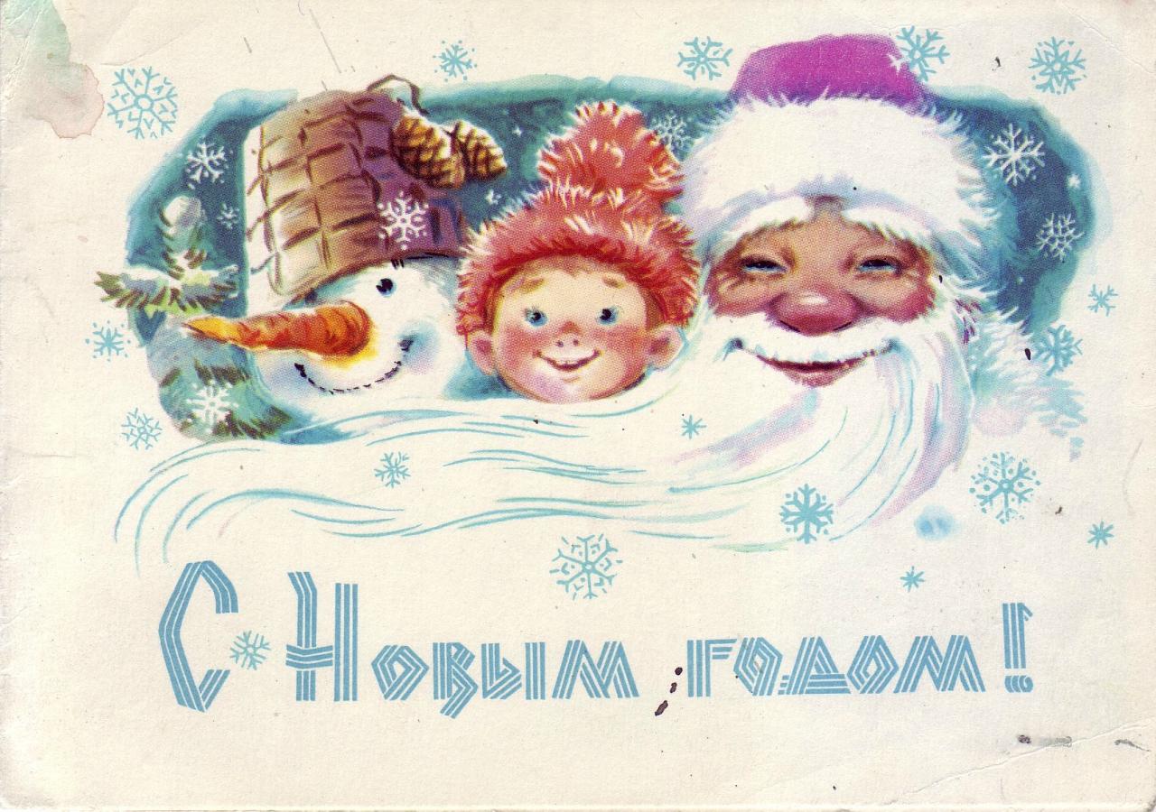 Советские открытки с новым годом горизонтальные, медведем доброе утро