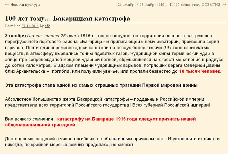 Бакарицкая катастрофа 800.jpg