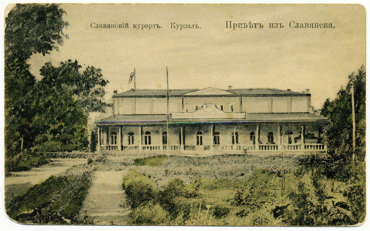 Славянские минеральные воды. Курзал
