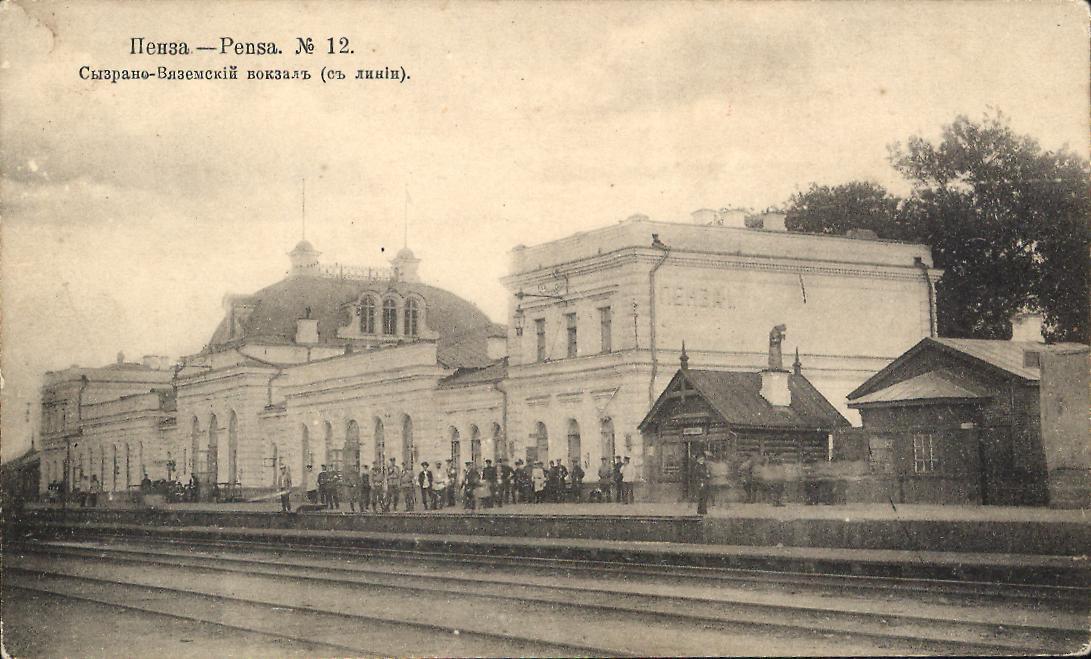 Сызрано-Вяземский вокзал (с линии)