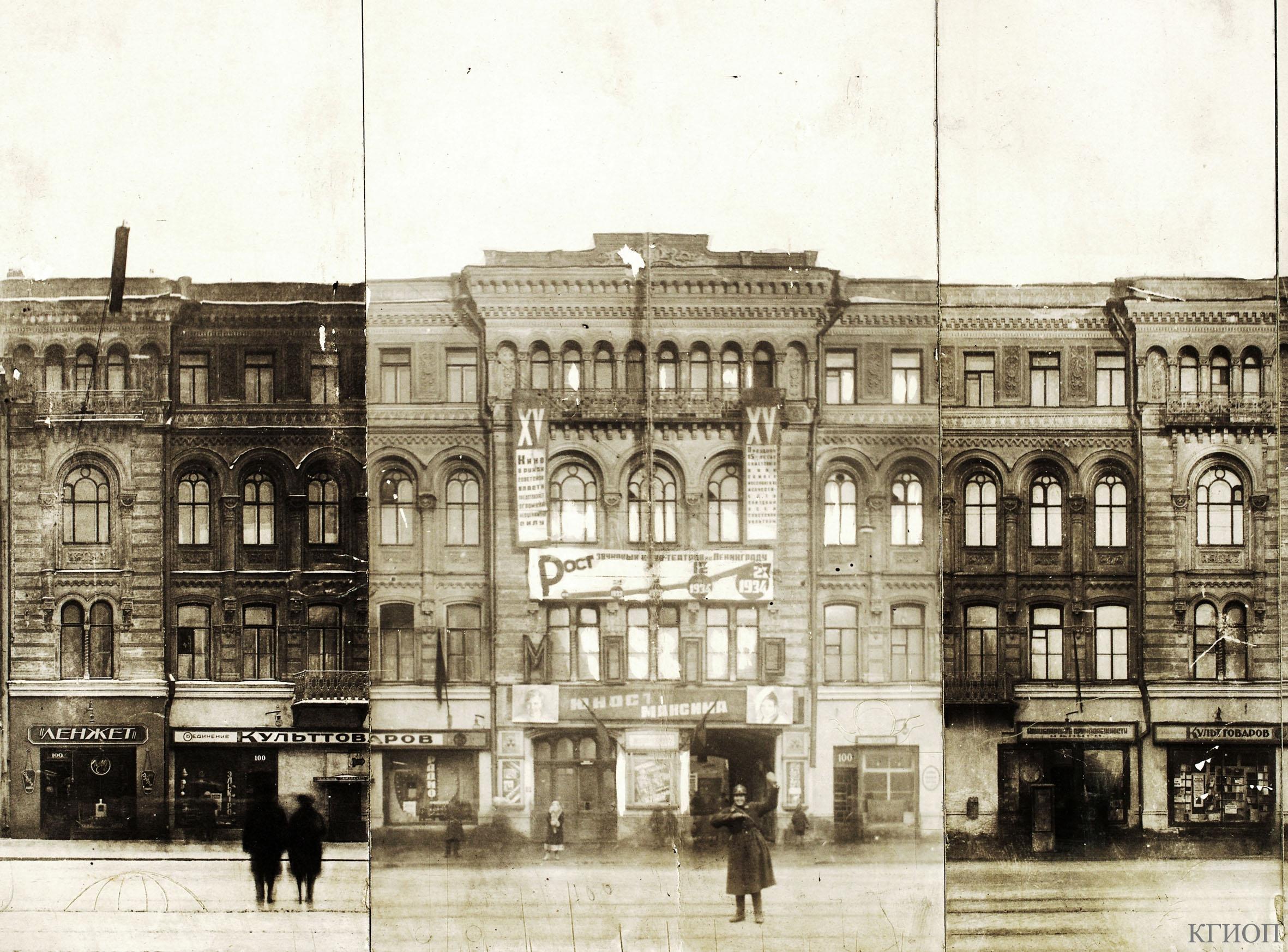 1935. Кинотеатр «Колизей». Невский пр., 100