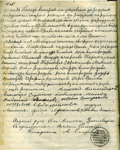 Р. 2955, оп. 1, д. 4, л. 11 об