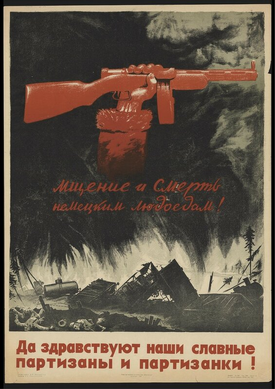 «Красная звезда», 14 января 1943 года, советские партизаны