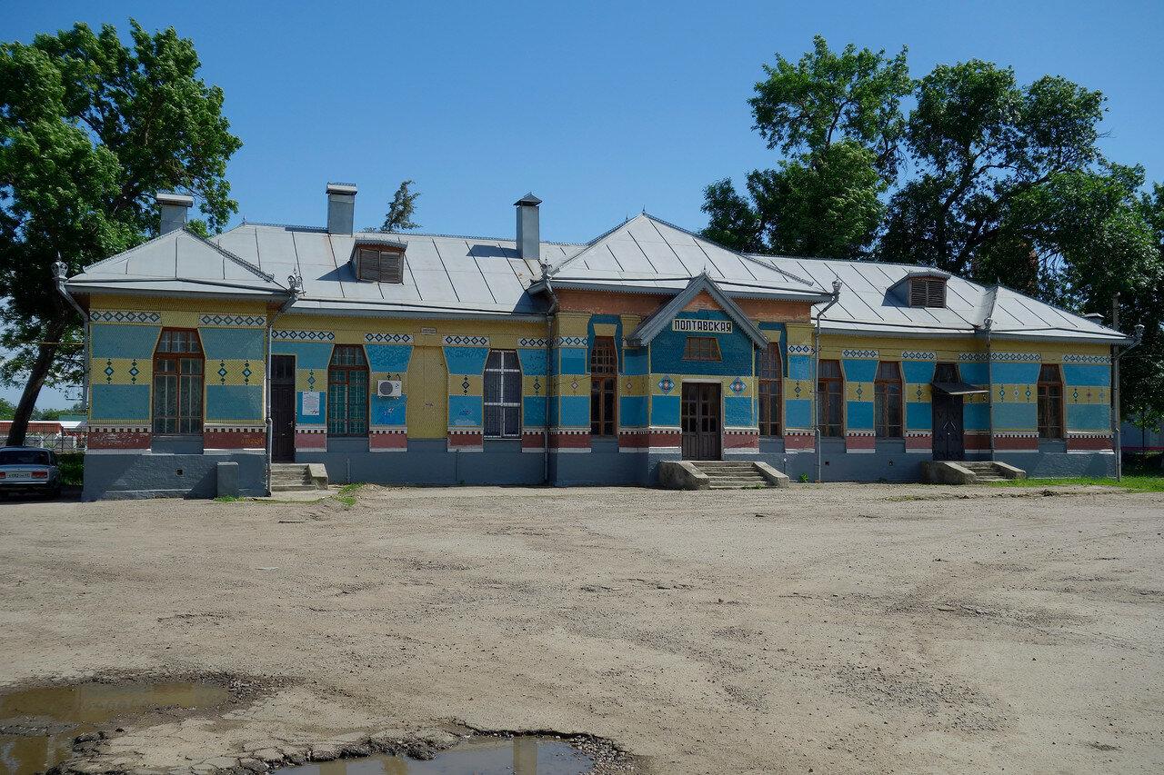 вокзал станции Полтавская