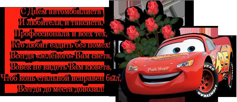 С Днем Автомобилиста!