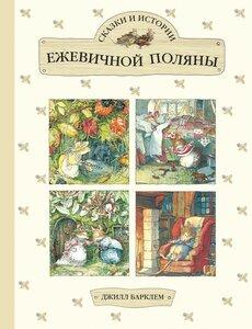 Сказки ежевичной поляны.jpg