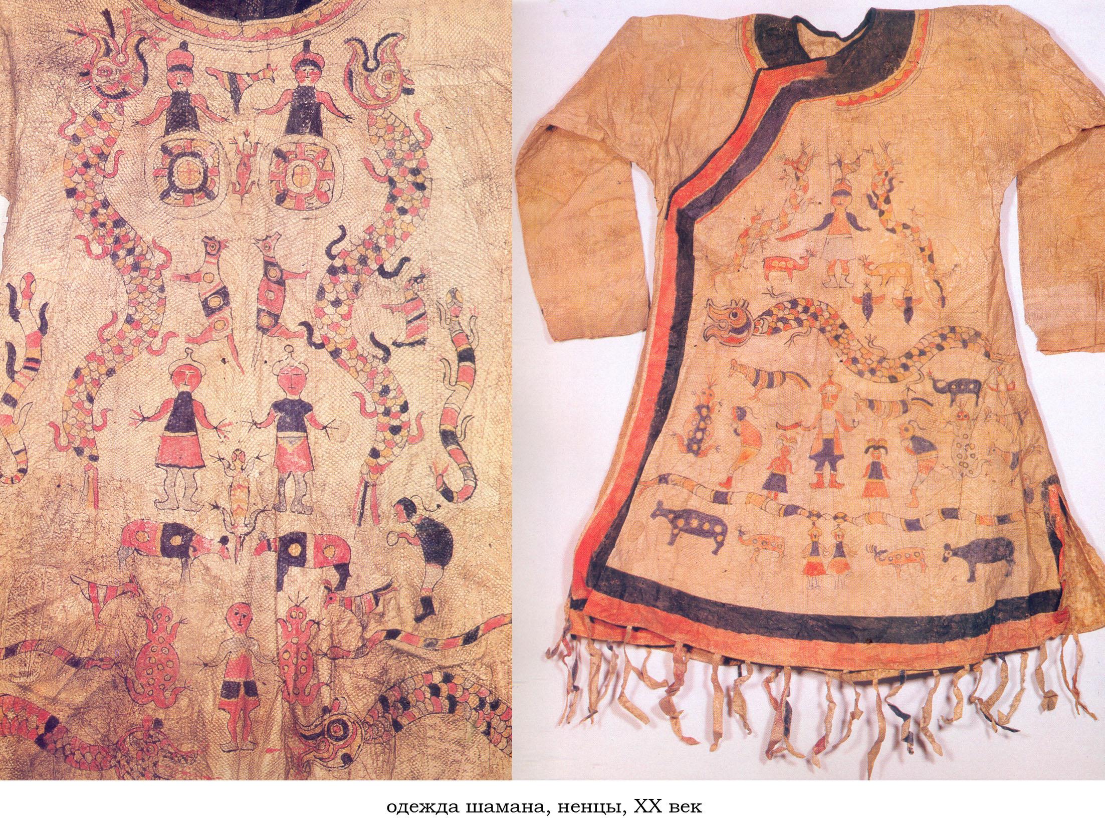 одежда шамана.jpg
