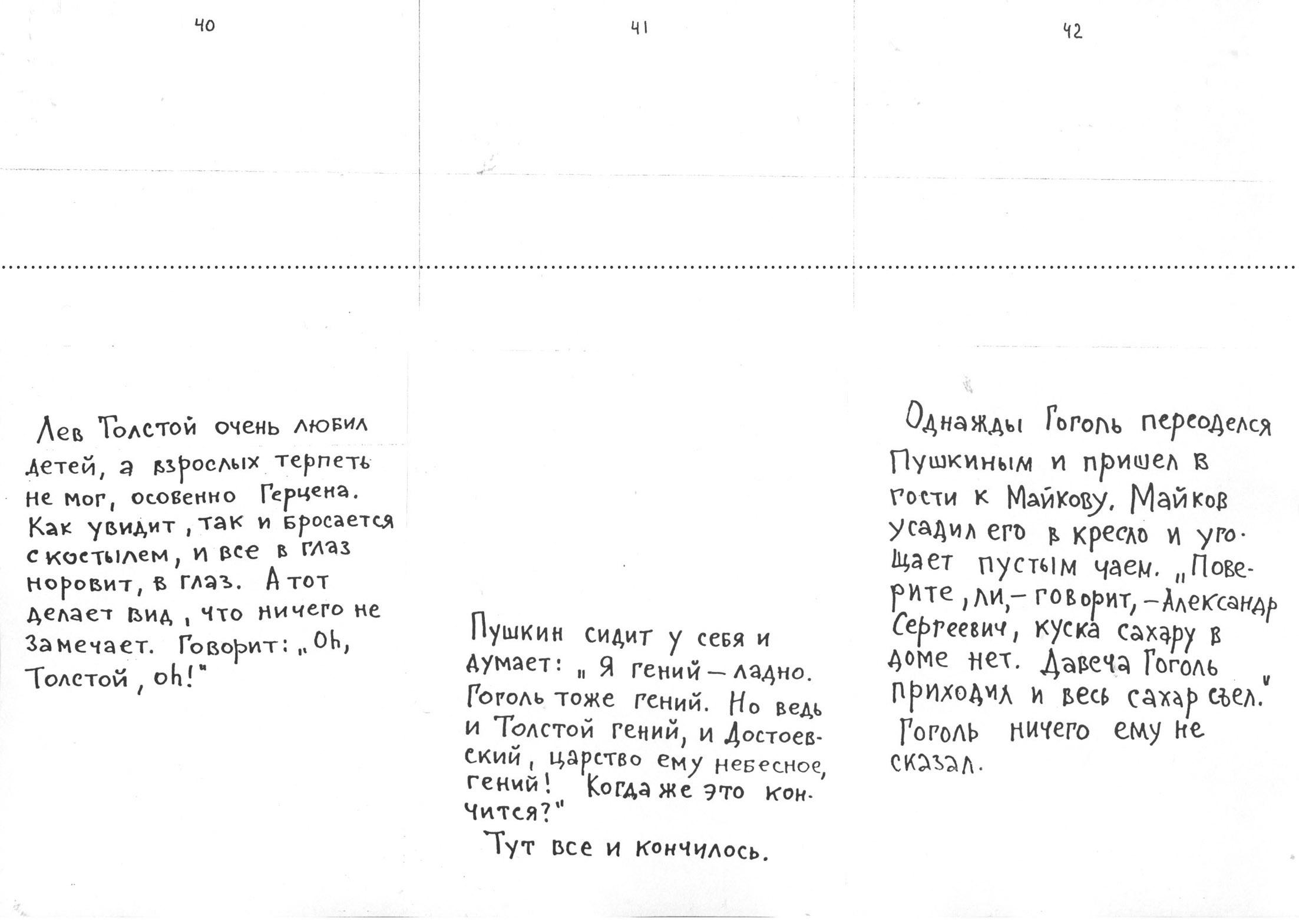 40-42.jpg