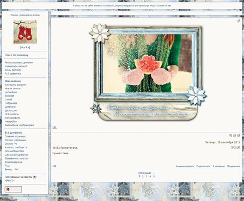 FireShot Screen Capture #019 - '@дневники — Роман, длинною в жизнь' - mari-ka_diary_ru.jpg