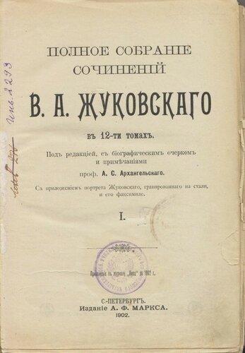 Полное собрание сочинений В.А. Жуковского. Титульный лист.jpg