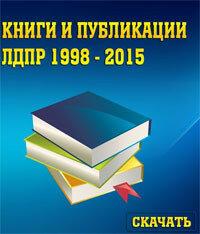 Скачать книги ЛДПР