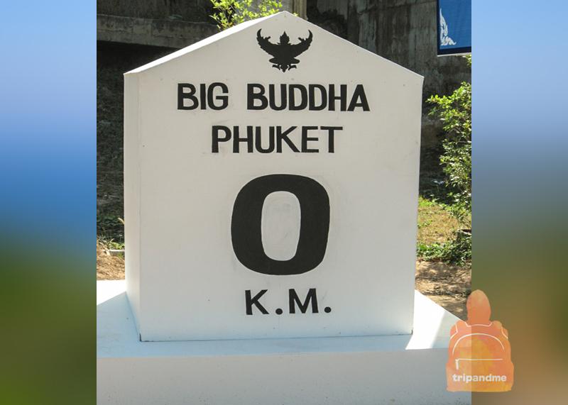 Нулевой километр на Пхукете