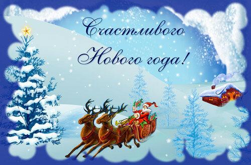 Ксению, поздравление с новым годом для открытки воспитателям
