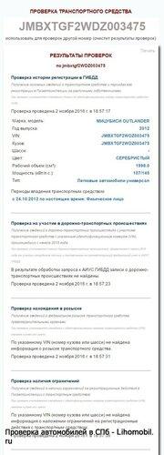 58-FireShot Capture 003 - Госавтоинспекция_ Прове_ - https___www.gibdd.ru_check_auto_#jmbxtgf2WDZ003475.jpg