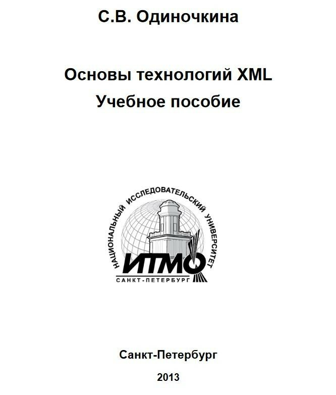 Книга - Основы технологий XML Учебное пособие.