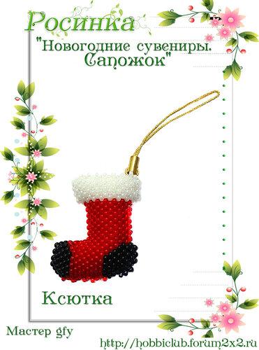 """Галерея мастерской Снегурочки """"Новогодние сувениры. Сапожок"""" 0_1300d5_55da8ea3_L"""