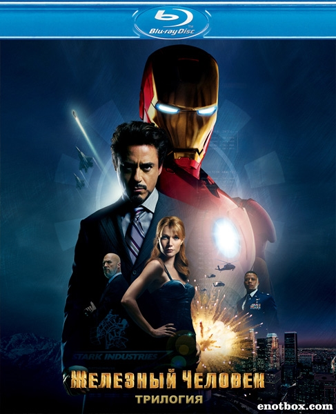 Железный человек: Трилогия / Iron Man: Trilogy / 2008-2013 / ДБ, СТ / BDRip (1080p)