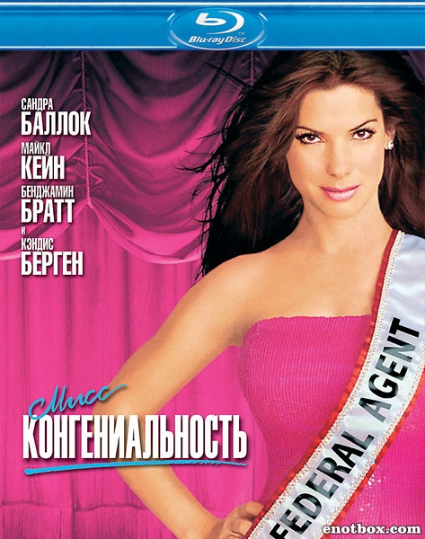 Мисс Конгениальность / Miss Congeniality (2000/BDRip/HDRip)