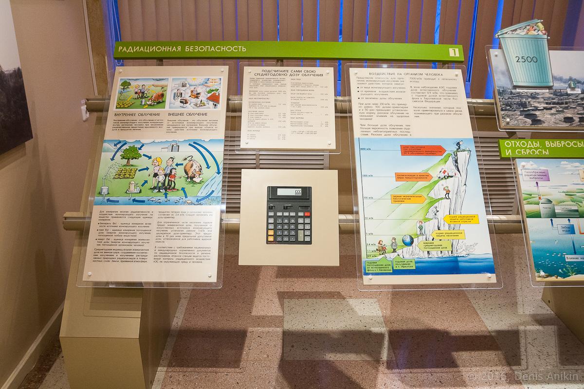 Информационный центр Балаковской АЭС фото 9