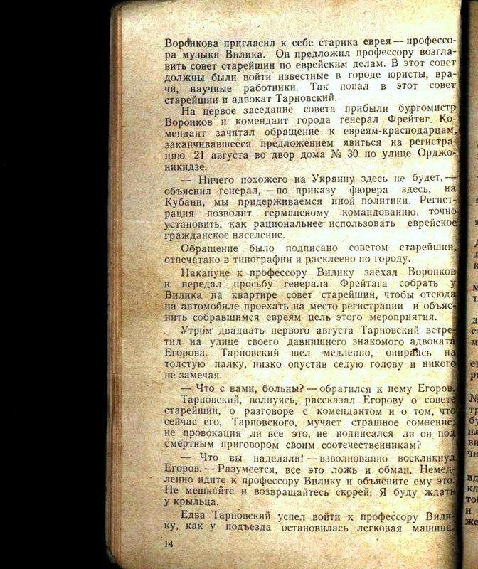 Пётр Игнатов Подполье Краснодара (15).jpg