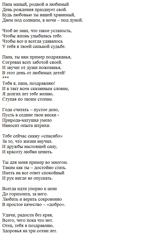 Поздравление сыну на день рождения на татарском языке