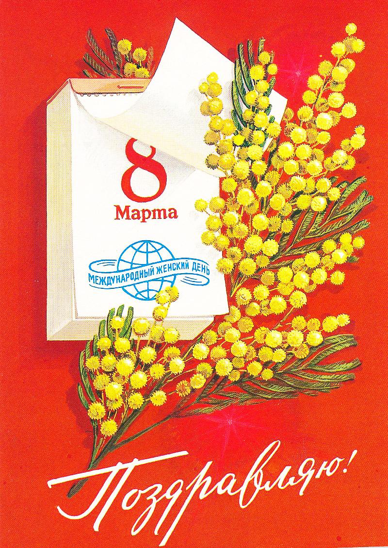 Открытки с международным женским днем 8 марта советские