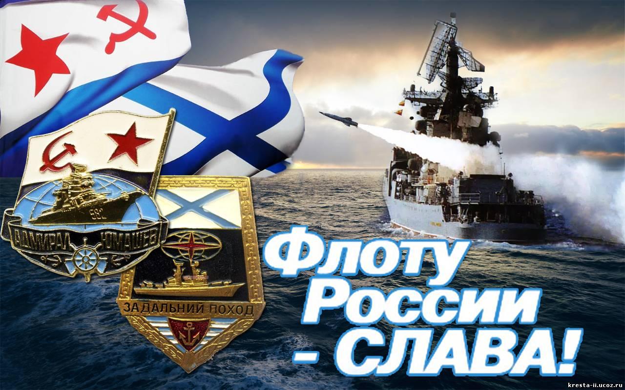 Картинки поздравление вмф россии, открытки заготовки