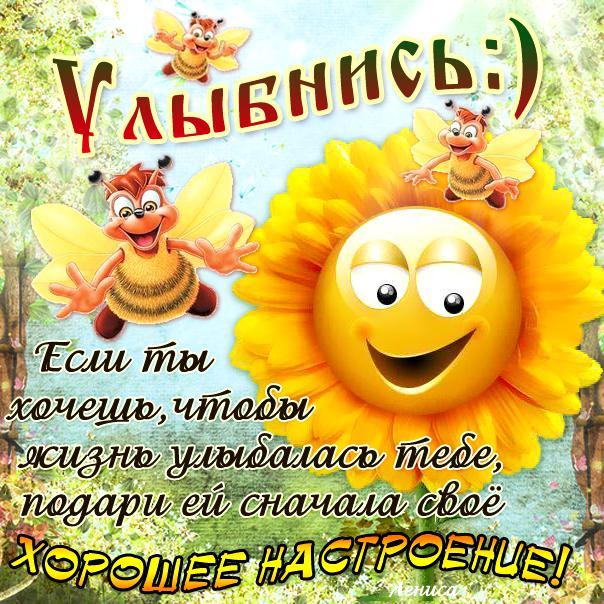 Открытка. С днем улыбки! Улыбнись! Хорошего настроения! открытки фото рисунки картинки поздравления