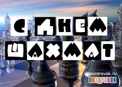 Международный день шахмат. 20 июля. Надпись на белых и черных квадратиках