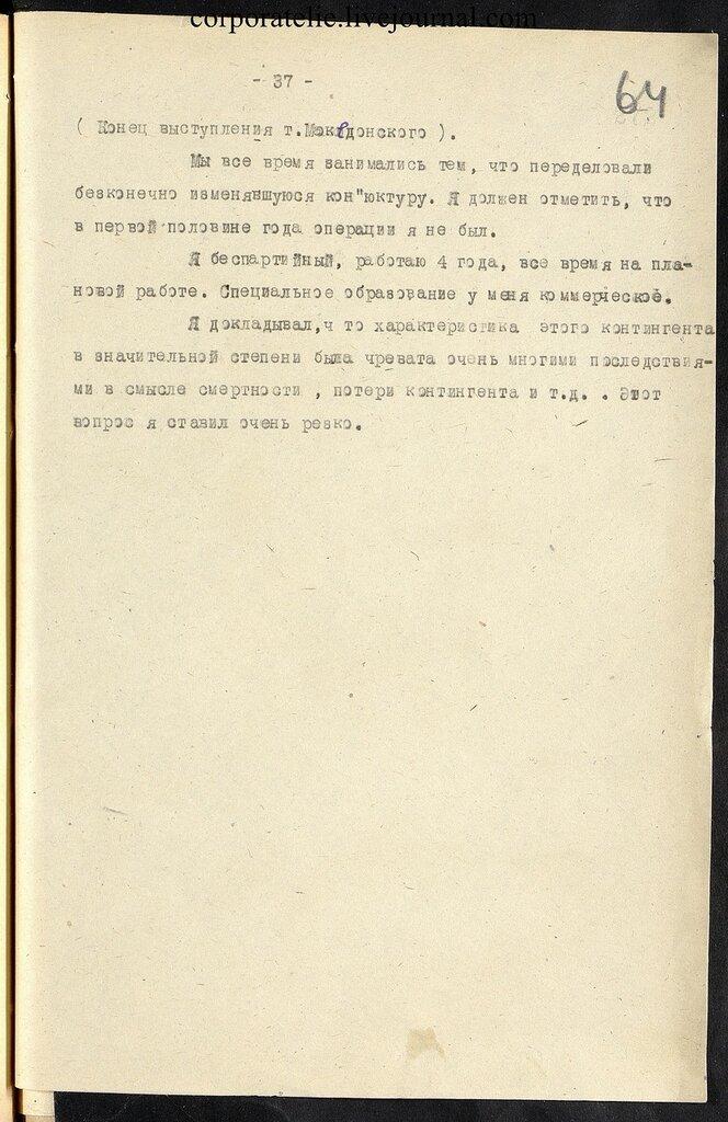 П-7, оп.1, д.626, 066.jpg