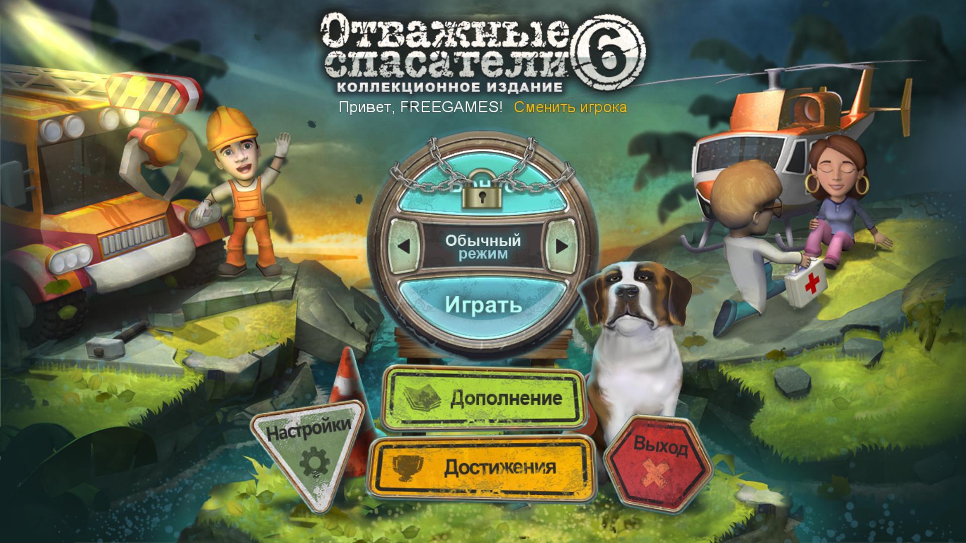 Отважные спасатели 6. Коллекционное издание | Rescue Team 6 CE (Rus)
