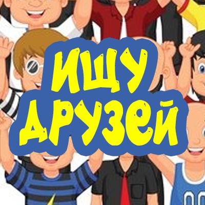 Сериал «Друзья 2.0» или 50К живых подписок в ВК!