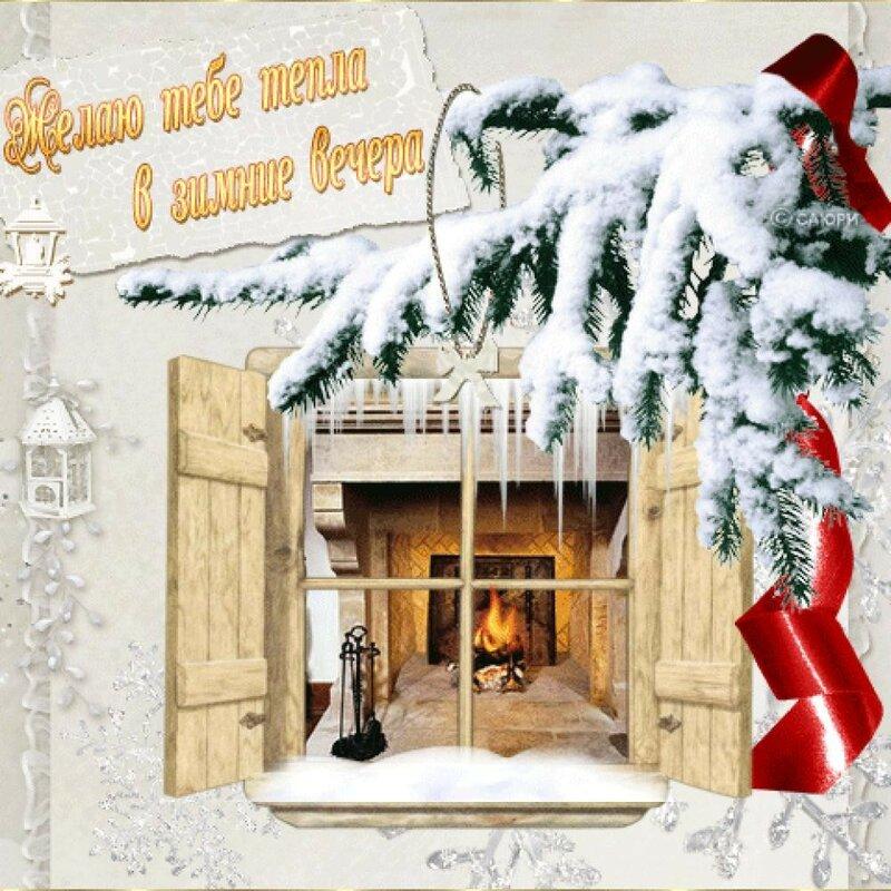 открытки тепла и уюта в зимние холода опасные вредители плодоносного