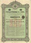 Свидетельство на 4 процентную государственную ренту. 1902 год. 200 рублей