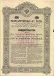 Свидетельство на 4 процентную государственную ренту. 1902 год. 5000 рублей