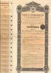 Российская четырёхпроцентная косолидированная рента. 1901 год. 1 облигация. 500 франков.