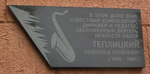 ПАМЯТНАЯ ДОСКА Л. Я. ТЕПЛИЦКОМУ В ПЕТРОЗАВОДСКЕ