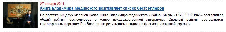 20110127-Книга Владимира Мединского возглавляет список бестселлеров